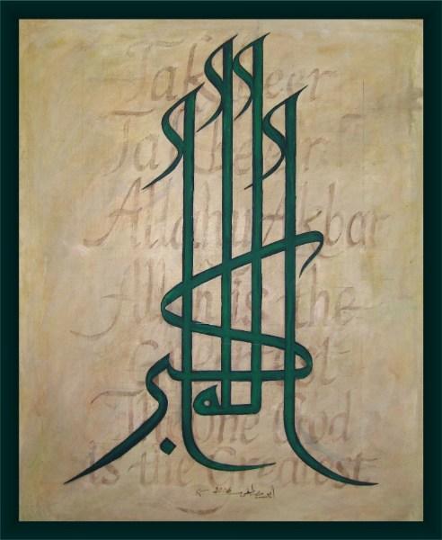 фото альбом Islamic Art IslamExpo exhibition in London