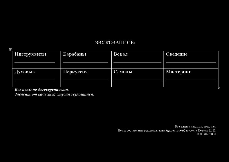 фото альбом Услуги Таблицы для прайс-листов