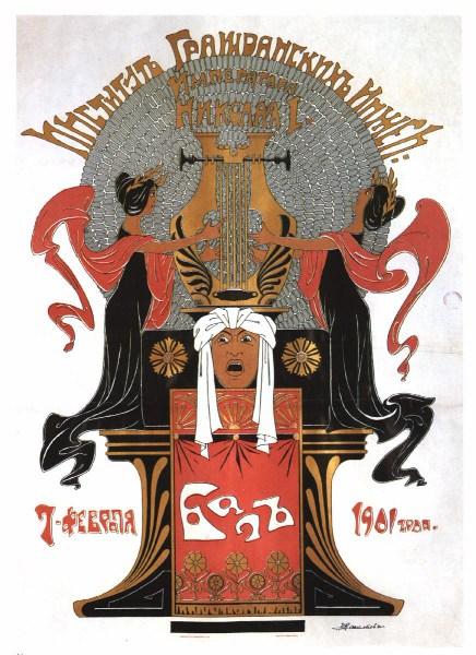 фото альбом Дореволюционные и советские плакаты Дореволюционные плакаты. Культура.