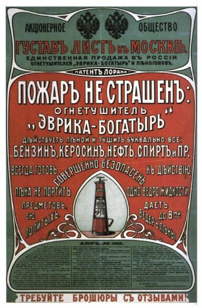 фотографии альбом Дореволюционные и советские плакаты Дореволюционные плакаты. Реклама.