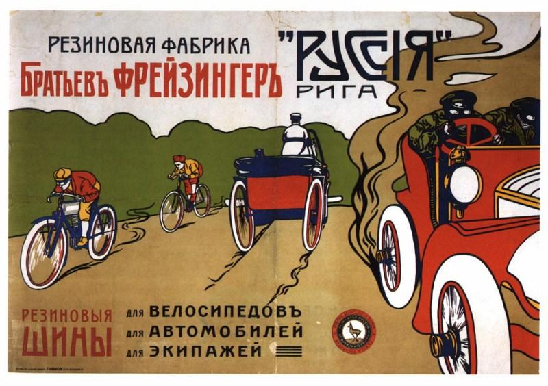 фото альбом Дореволюционные и советские плакаты Дореволюционные плакаты. Реклама.