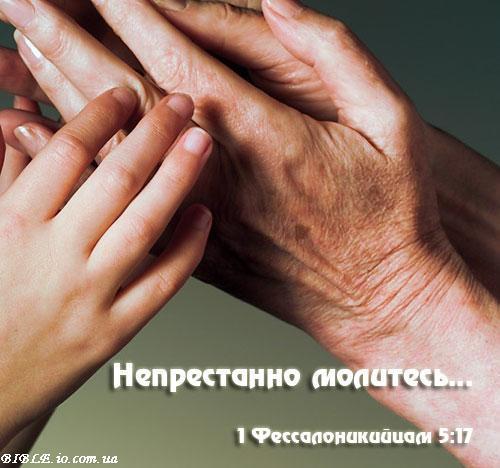 Здесь большое колличество Христианских открыток, картинок, фотог Непрестанно молитесь...