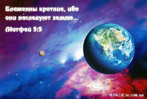 Здесь большое колличество Христианских открыток, картинок, фотог Блаженны кроткие, ибо они наследуют землю...