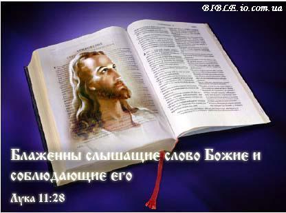 Здесь большое колличество Христианских открыток, картинок, фотог Блаженны слышащие слово Божье и ...........