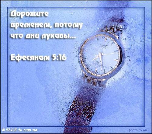 Здесь большое колличество Христианских открыток, картинок, фотог Дорожите временем, потому что дни лукавы...