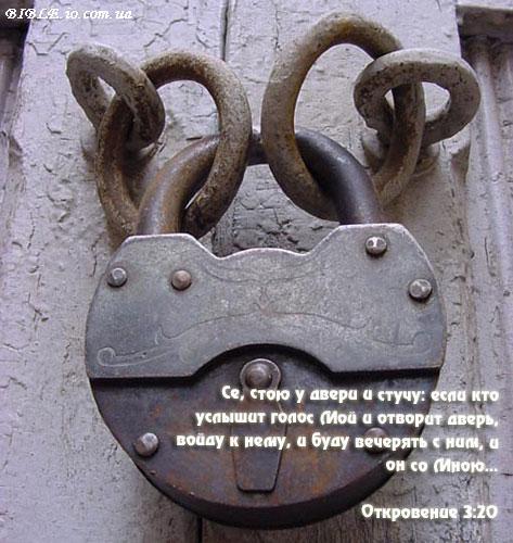 Здесь большое колличество Христианских открыток, картинок, фотог Се стою у двери и стучу: если кто услышит голос...