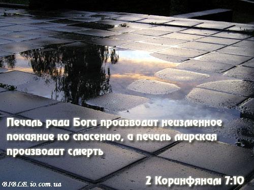 Здесь большое колличество Христианских открыток, картинок, фотог Печаль ради Бога производит неизменное ......