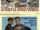 фото - Плакаты советских времён