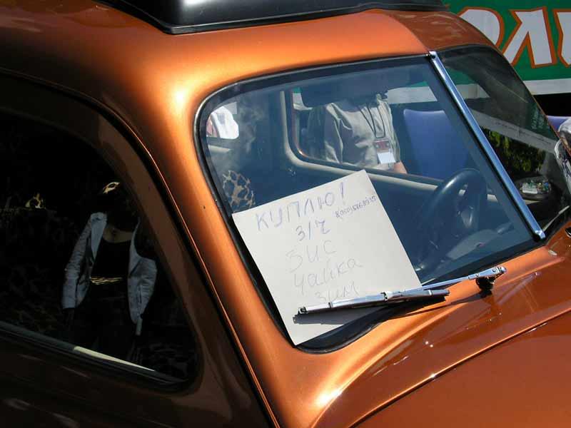 фото альбом SIA 2006/ Победа Газ М20 Тюнинг
