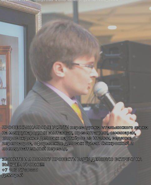 фотографии альбом ПРОФЕССИОНАЛЬНЫЕ УСЛУГ... ПЕРЕВОДЧИК ИТАЛЬЯНСКОГО ЯЗЫКА +7 903 578 08 80 Дмитрий   traduttore interprete russo italiano 49.jpg