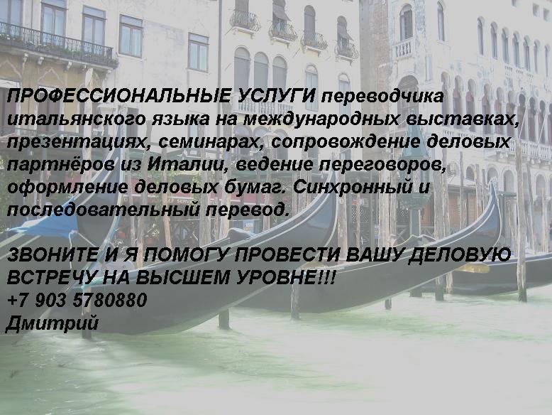 фотографии альбом ПРОФЕССИОНАЛЬНЫЕ УСЛУГ... ПЕРЕВОДЧИК ИТАЛЬЯНСКОГО ЯЗЫКА +7 903 578 08 80 Дмитрий   traduttore interprete russo italiano 73.JPG