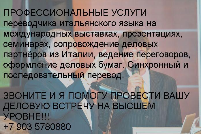 фото альбом ПРОФЕССИОНАЛЬНЫЕ УСЛУГ... ПЕРЕВОДЧИК ИТАЛЬЯНСКОГО ЯЗЫКА +7 903 578 08 80 Дмитрий   traduttore interprete russo italiano 82.JPG