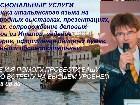 фотографии - ПЕРЕВОДЧИК ИТАЛЬЯНСК ... - Ильин Дмитрий