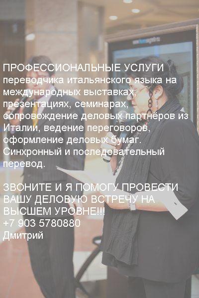 фото альбом Ильин Дмитрий ПЕРЕВОДЧИК ИТАЛЬЯНСКОГО ЯЗЫКА   444.JPG