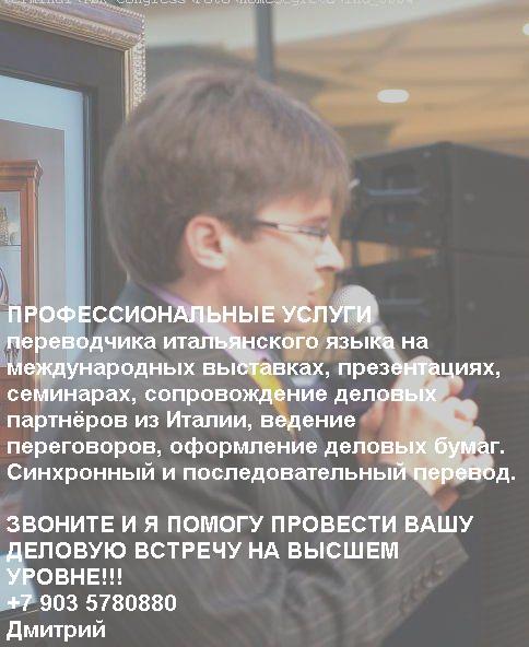 фото альбом Ильин Дмитрий ПЕРЕВОДЧИК ИТАЛЬЯНСКОГО ЯЗЫКА   445.JPG