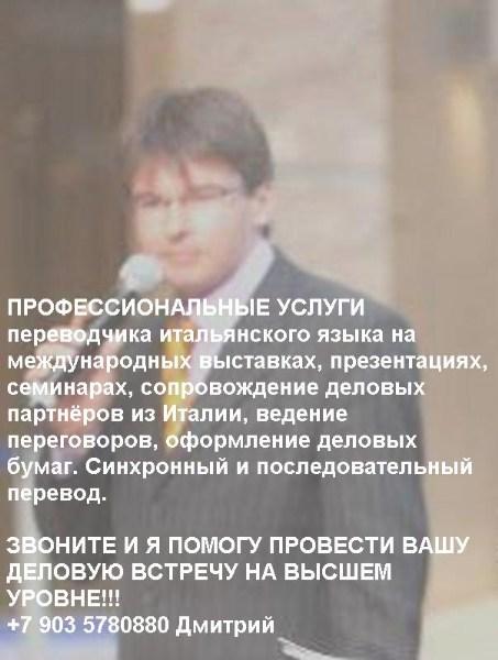 фото альбом Ильин Дмитрий ПЕРЕВОДЧИК ИТАЛЬЯНСКОГО ЯЗЫКА   446.JPG