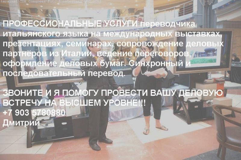 фото альбом Ильин Дмитрий ПЕРЕВОДЧИК ИТАЛЬЯНСКОГО ЯЗЫКА   447.JPG