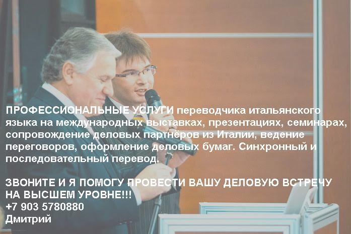 фото альбом Ильин Дмитрий ПЕРЕВОДЧИК ИТАЛЬЯНСКОГО ЯЗЫКА   448.JPG