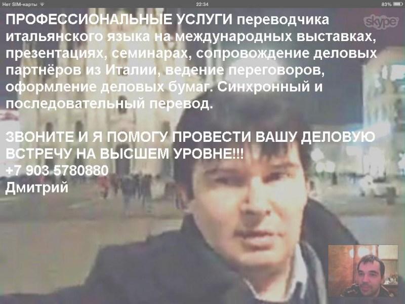 фото альбом Ильин Дмитрий ПЕРЕВОДЧИК ИТАЛЬЯНСКОГО ЯЗЫКА   449.JPG