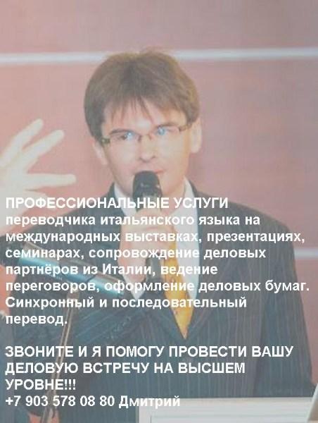 фото альбом Ильин Дмитрий ПЕРЕВОДЧИК ИТАЛЬЯНСКОГО ЯЗЫКА   450.JPG