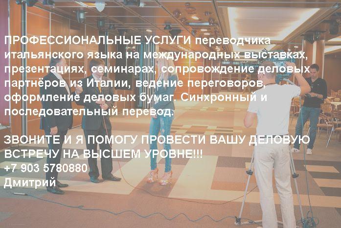 фото альбом Ильин Дмитрий ПЕРЕВОДЧИК ИТАЛЬЯНСКОГО ЯЗЫКА   451.JPG