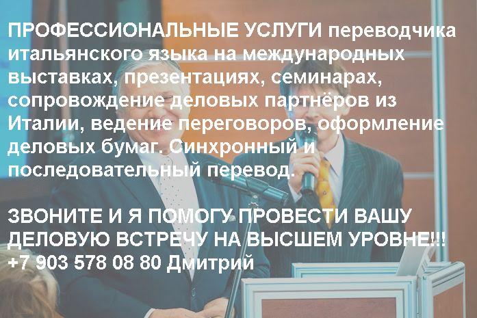 фото альбом Ильин Дмитрий ПЕРЕВОДЧИК ИТАЛЬЯНСКОГО ЯЗЫКА   452.JPG