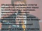 фото - ПЕРЕВОДЧИК ИТАЛЬЯНСК ... - ПЕРЕВОДЧИК