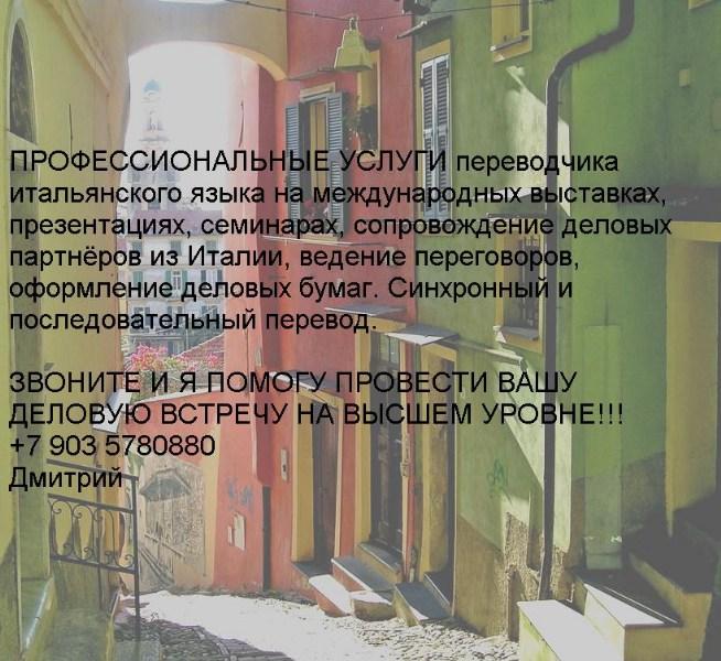 фото альбом ПЕРЕВОДЧИК ПЕРЕВОДЧИК ИТАЛЬЯНСКОГО ЯЗЫКА   431.JPG