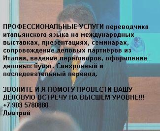 фото альбом ПЕРЕВОДЧИК ПЕРЕВОДЧИК ИТАЛЬЯНСКОГО ЯЗЫКА   432.JPG