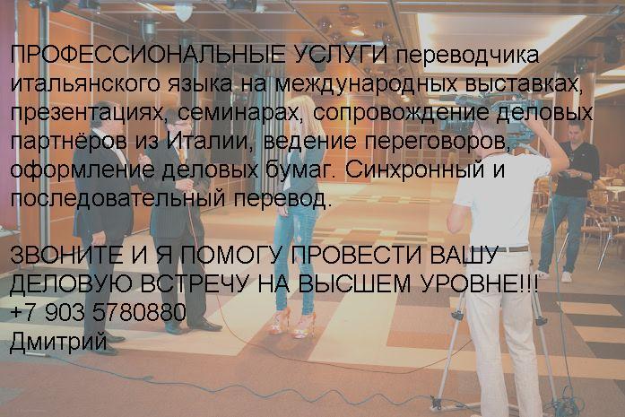 фото альбом ПЕРЕВОДЧИК ПЕРЕВОДЧИК ИТАЛЬЯНСКОГО ЯЗЫКА   433.JPG