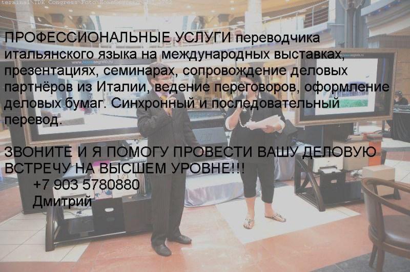 фото альбом ПЕРЕВОДЧИК ПЕРЕВОДЧИК ИТАЛЬЯНСКОГО ЯЗЫКА   434.JPG