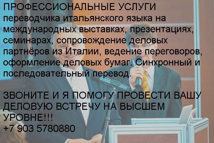 фото альбом ПЕРЕВОДЧИК ПЕРЕВОДЧИК ИТАЛЬЯНСКОГО ЯЗЫКА   436.JPG