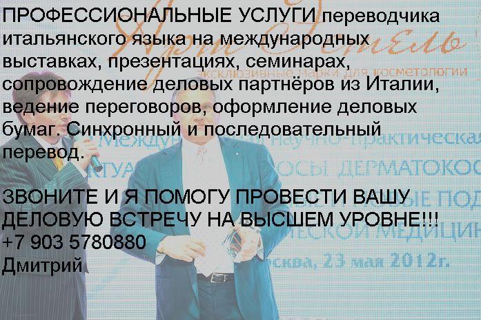фото альбом ПЕРЕВОДЧИК ПЕРЕВОДЧИК ИТАЛЬЯНСКОГО ЯЗЫКА   442.JPG