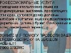 фотографии - ПЕРЕВОДЧИК ИТАЛЬЯНСК ... - ПЕРЕВОДЧИК