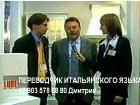 фото - ПЕРЕВОДЧИК ИТАЛЬЯНСК ... - ИТАЛИЯ