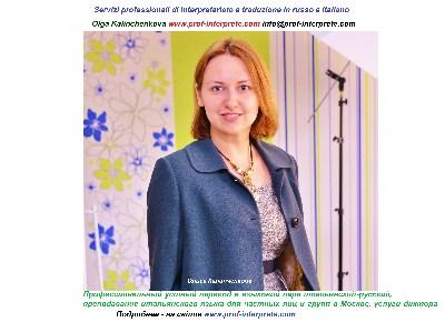 Мои фото olga kalinchenkova interprete russo Mosca переводчик итальянского языка.jpg