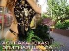 фото - Школа восточного танца в Астрахани - Отдых и гостиничное размещение в Астрахани